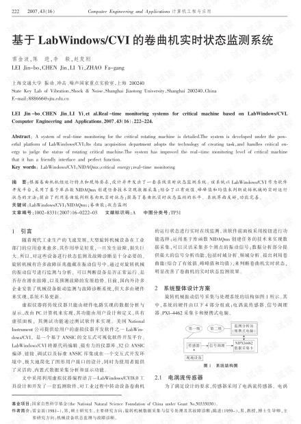 论文研究-LIN总线拓扑结构分析.pdf