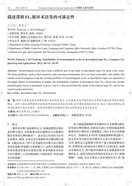 论文研究-描述逻辑FL0循环术语集的可满足性.pdf
