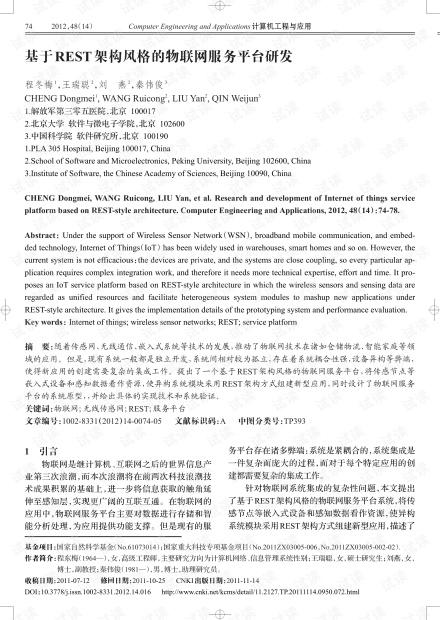 论文研究-基于REST架构风格的物联网服务平台研发.pdf