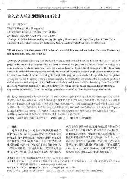 论文研究-嵌入式人脸识别器的GUI设计.pdf