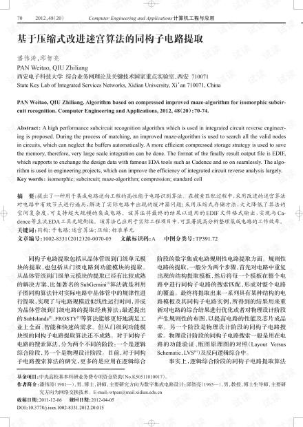 论文研究-基于压缩式改进迷宫算法的同构子电路提取.pdf