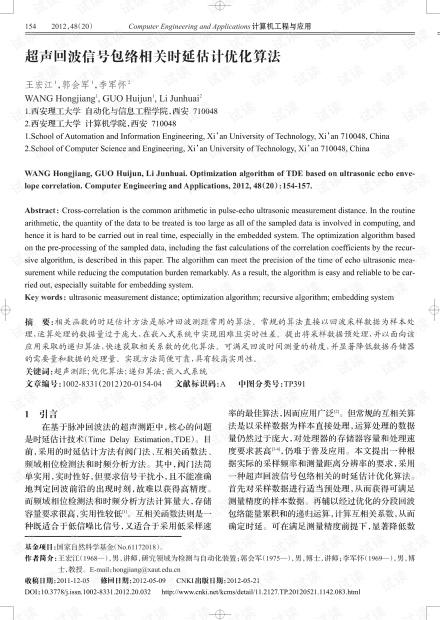 论文研究-超声回波信号包络相关时延估计优化算法.pdf