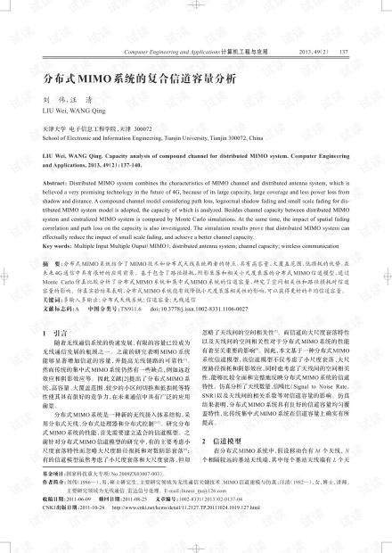 论文研究-分布式MIMO系统的复合信道容量分析.pdf