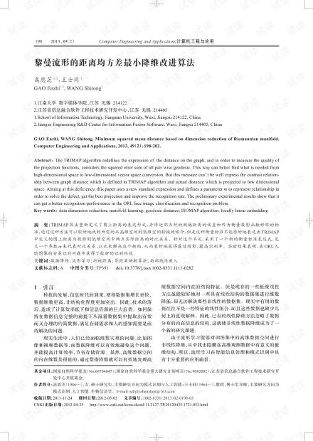 论文研究-黎曼流形的距离均方差最小降维改进算法.pdf