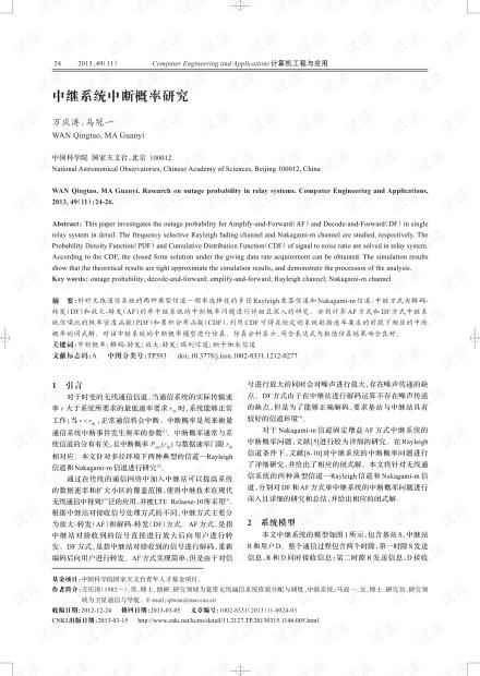 论文研究-智能虚拟布局设计关键技术研究与运用.pdf