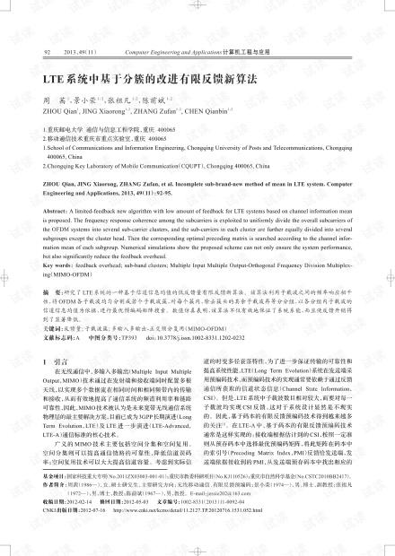 论文研究-支持向量分类机在入侵检测中的应用研究.pdf