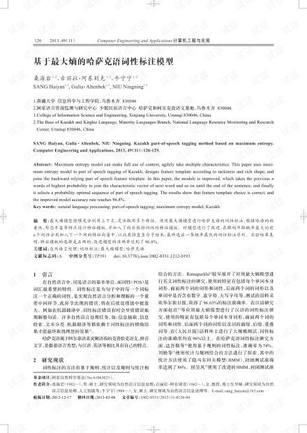论文研究-XML文档语义检索方法研究.pdf