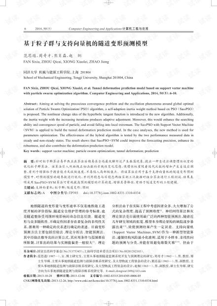 论文研究-基于粒子群与支持向量机的隧道变形预测模型.pdf