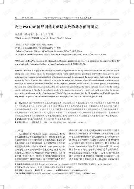 论文研究-改进PSO-BP神经网络对储层参数的动态预测研究.pdf