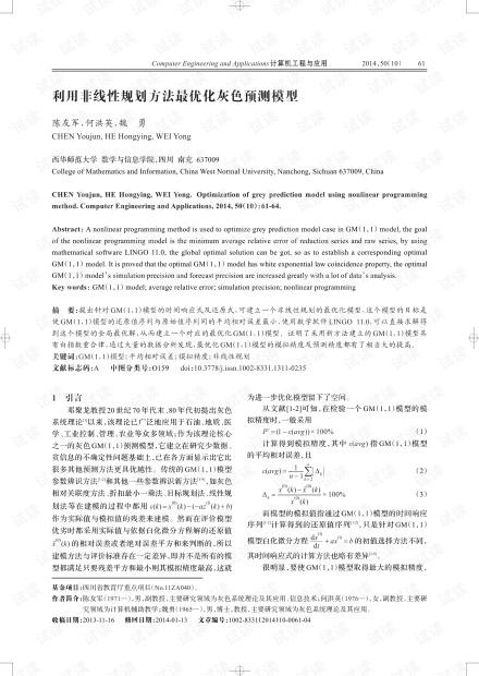 论文研究-利用非线性规划方法最优化灰色预测模型.pdf