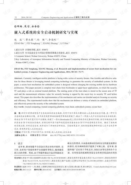 论文研究-嵌入式系统的安全启动机制研究与实现.pdf