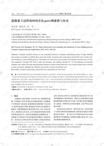 论文研究-进路建立过程的时间有色petri网建模与仿真.pdf
