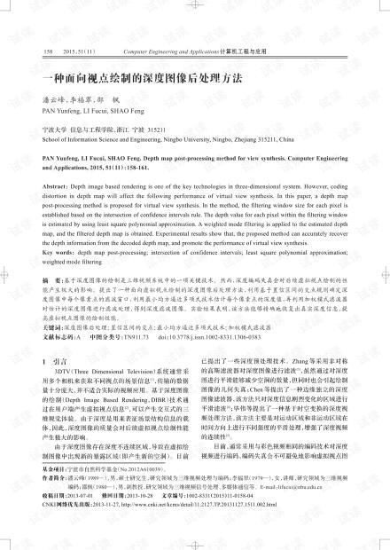 论文研究-一种面向视点绘制的深度图像后处理方法.pdf