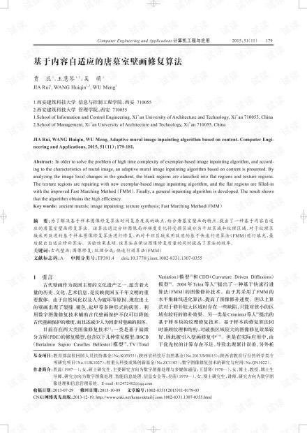 论文研究-基于内容自适应的唐墓室壁画修复算法.pdf
