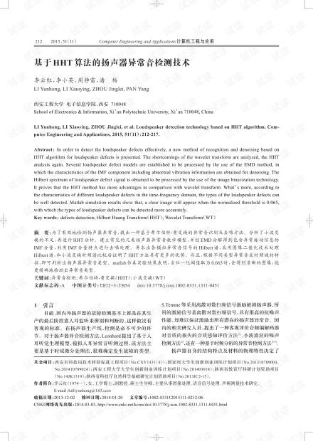 论文研究-基于HHT算法的扬声器异常音检测技术.pdf