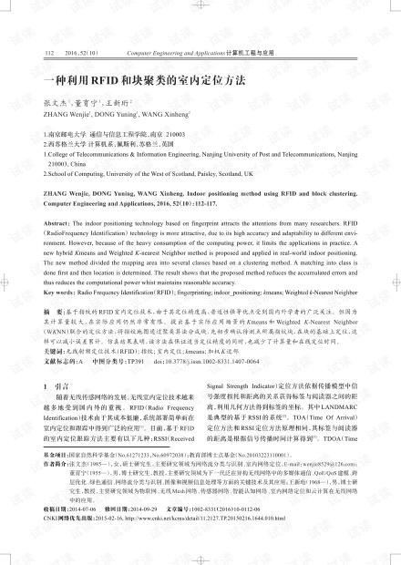 论文研究-一种利用RFID和块聚类的室内定位方法.pdf