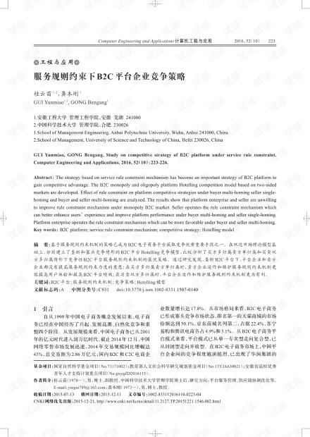 论文研究-服务规则约束下B2C平台企业竞争策略.pdf