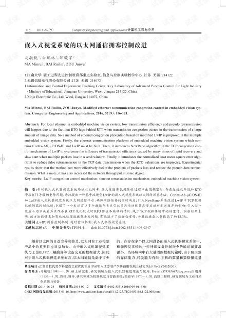 论文研究-嵌入式视觉系统的以太网通信拥塞控制改进.pdf