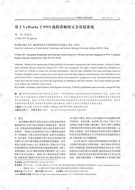 论文研究-基于VxWorks下PNN故障诊断的冗余容错系统.pdf