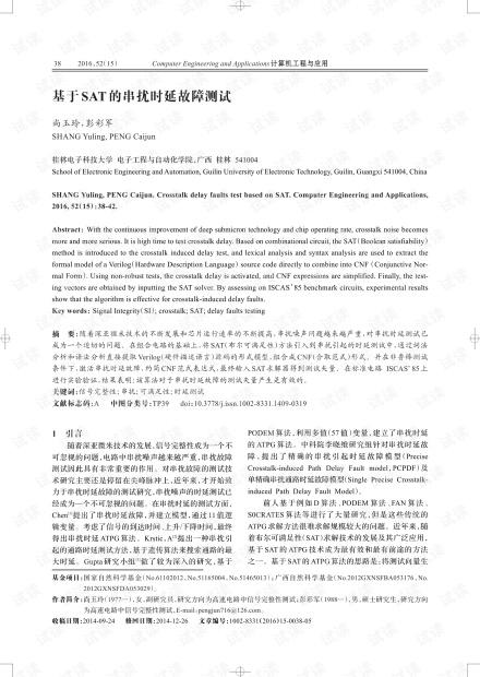 论文研究-基于SAT的串扰时延故障测试.pdf