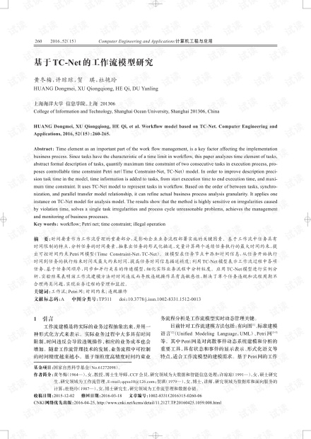 论文研究-基于TC-Net的工作流模型研究.pdf