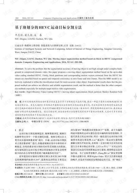 论文研究-基于块划分的HEVC运动目标分割方法.pdf