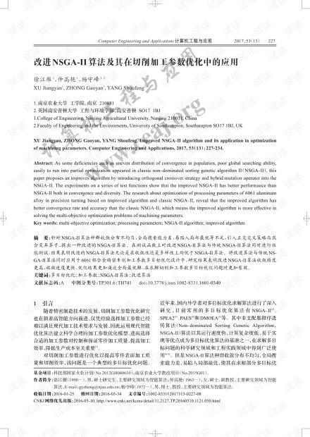 论文研究-改进NSGA-II算法及其在切削加工参数优化中的应用.pdf