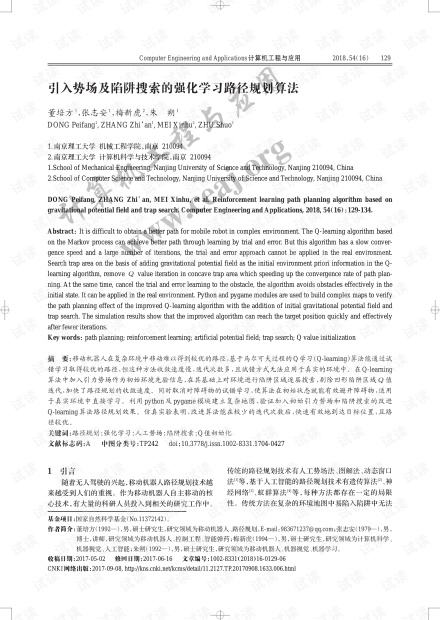 论文研究-引入势场及陷阱搜索的强化学习路径规划算法.pdf