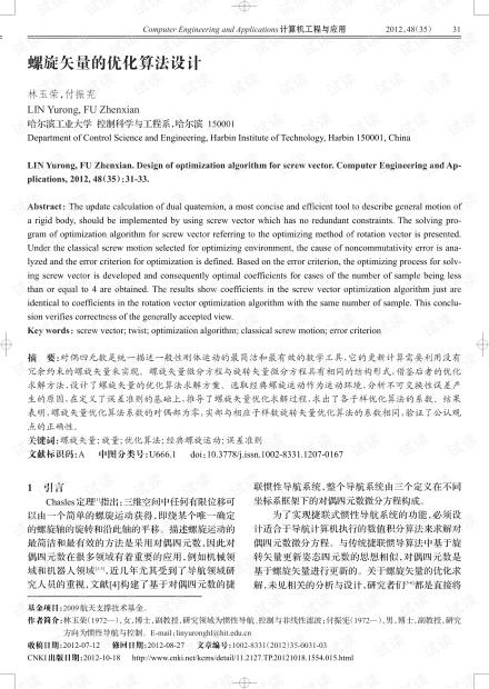 论文研究-螺旋矢量的优化算法设计.pdf