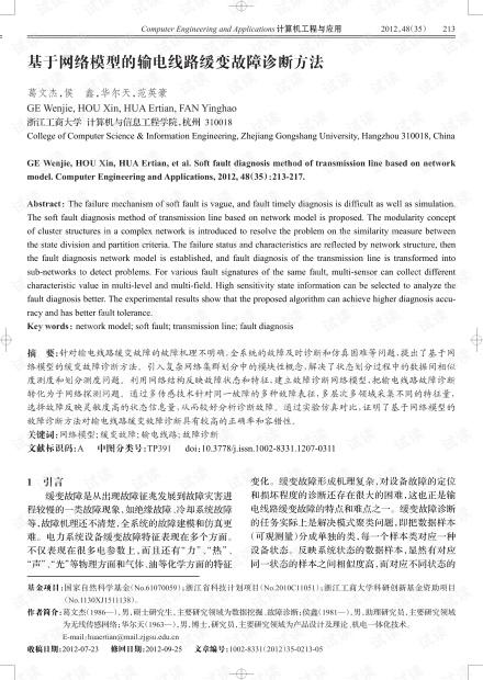 论文研究-基于网络模型的输电线路缓变故障诊断方法.pdf