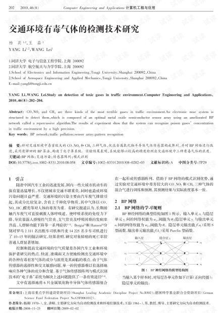 论文研究-固定图像作码本的分形图像压缩.pdf