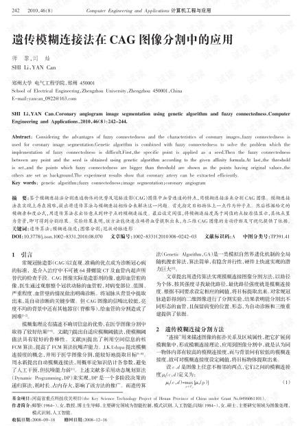 论文研究-物流动态车辆调度问题的混合禁忌搜索算法.pdf