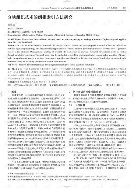 论文研究-基于机器学习的维吾尔文文本分类研究.pdf