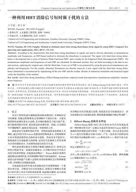 论文研究-一种基于上升缘与下降缘的语音分割方法.pdf
