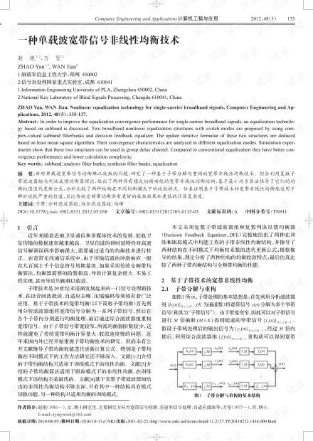 论文研究-一种利用HHT消除信号短时强干扰的方法.pdf