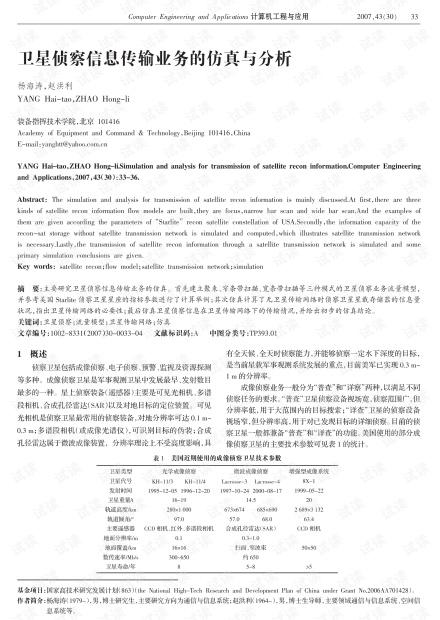 论文研究-基于TS-MRF与模糊MLL模型的图像分割.pdf
