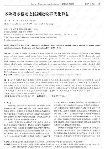 论文研究-基于GEP的双目视觉摄像机标定方法研究.pdf