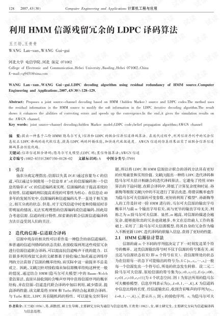 论文研究-基于频繁序列模式压缩技术的网站结构优化.pdf