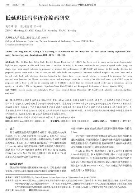 论文研究-高效的新签密方案.pdf