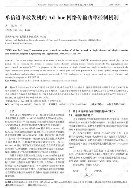 论文研究-使用精确索引的P2P搜索.pdf