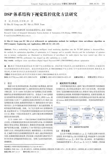 论文研究-广义预测自适应控制的双重控制算法.pdf
