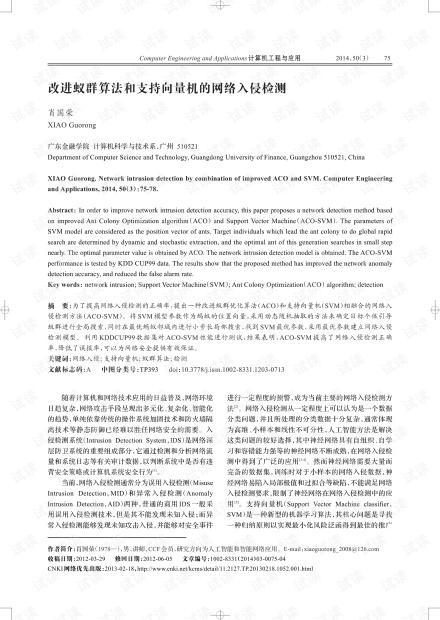 论文研究-改进蚁群算法和支持向量机的网络入侵检测.pdf