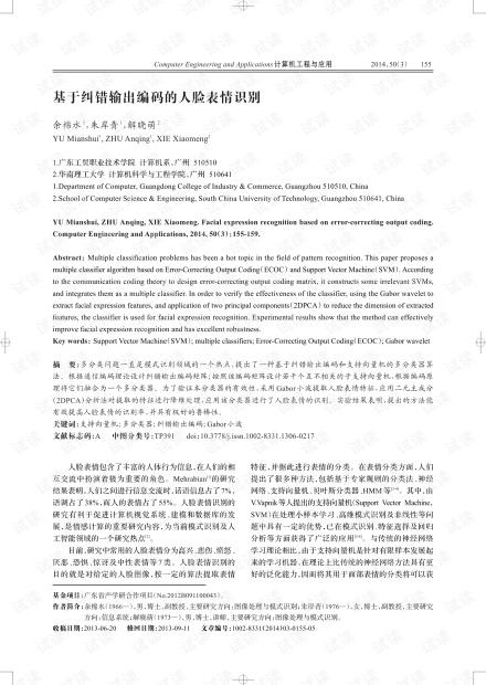 论文研究-基于纠错输出编码的人脸表情识别.pdf