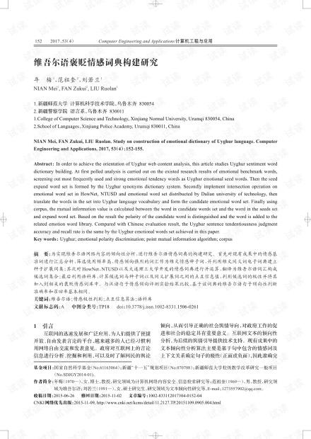 论文研究-维吾尔语褒贬情感词典构建研究.pdf