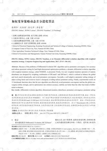 论文研究-加权变异策略动态差分进化算法.pdf