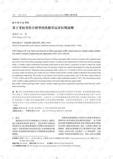 论文研究-基于变权重组合模型的铁路客运量短期预测.pdf