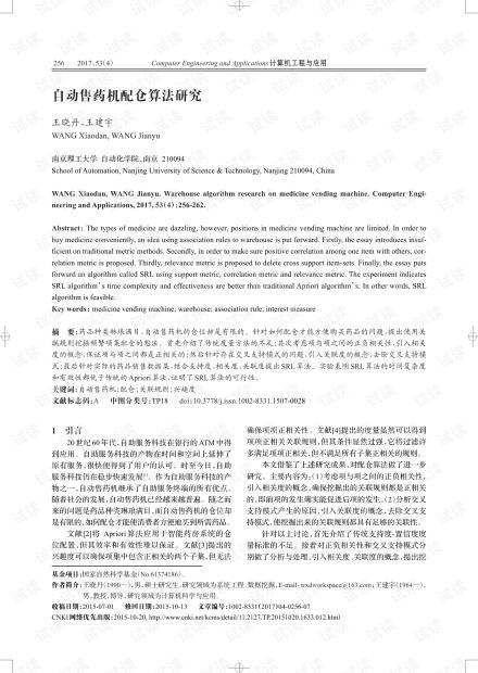 论文研究-自动售药机配仓算法研究.pdf
