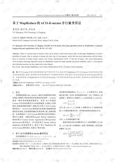 论文研究-基于MapReduce的ACO-K-means并行聚类算法.pdf