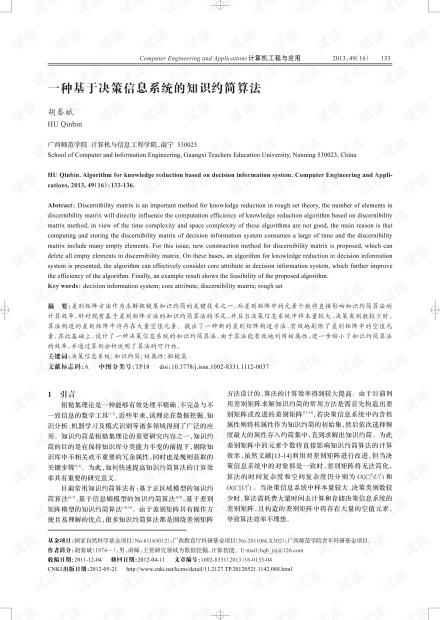 论文研究-一种基于决策信息系统的知识约简算法.pdf