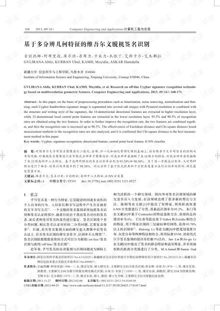 论文研究-基于多分辨几何特征的维吾尔文脱机签名识别.pdf